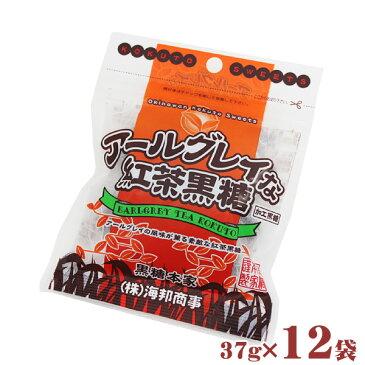 【送料無料】アールグレイな紅茶黒糖 37g×12袋