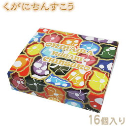 くがにちんすこう 16個入 │沖縄土産 お菓子│