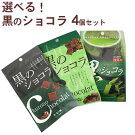 【送料無料メール便】黒のショコラ選べる4個セット(40g×4個)