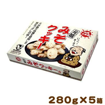 久米島の元祖!みそクッキー280g×5箱 【送料無料】(箱タイプ) │沖縄土産│