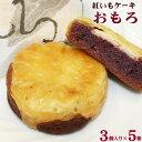 【送料込み】紅いもケーキ おもろ 3個入り×5箱セット|沖縄土産 その1