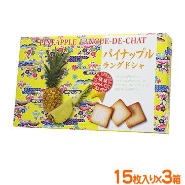 【送料込み】パインラングドシャ 15枚×3箱