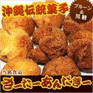 当銘食品のさーたーあんだぎー(8個入り)