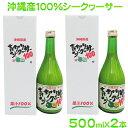 【送料無料】青切りシークワーサー100 500ml×2本 │...