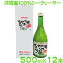 【送料無料】青切りシークワーサー100 500ml×12本 ...