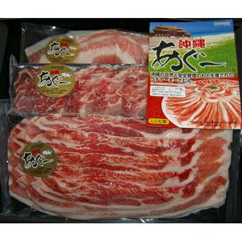 【送料無料】アグー豚しゃぶしゃぶセットB(ロース肉・バラ肉・モモ肉 各300g) [冷凍]【楽ギフ_包装】【楽ギフ_のし】