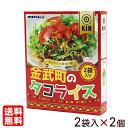 金武町のタコライス 2袋入×2個 【送料無料メール便】