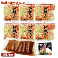 沖縄そば&三枚肉&そばだし(6人前)セット