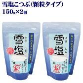 【送料無料メール便】雪塩(顆粒)150g×2個 │ソルト 沖縄宮古島の塩│