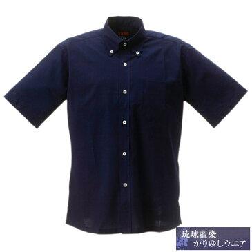 【送料無料】【レターパック発送】藍染め半袖 (ボタンダウン)【メンズMEN'S かりゆしウェア】
