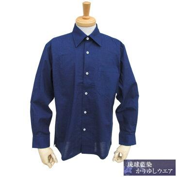 【送料無料】【レターパック発送】藍染め長袖 (シャツカラー)【メンズMEN'S かりゆしウェア】