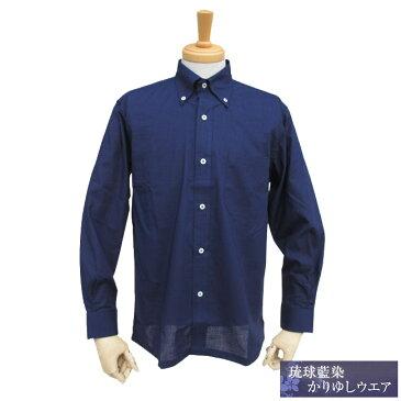 【送料無料】【レターパック発送】藍染め長袖 (ボタンダウン)【メンズMEN'S かりゆしウェア】