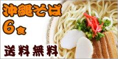 沖縄そば6食セット(三枚肉)