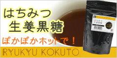 はちみつ生姜黒糖 粉末タイプ 130g