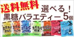 黒糖バラエティー5袋セット