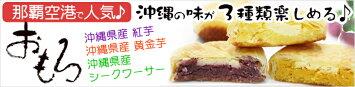 おもろケーキ(紅芋・たんかん・黄金芋