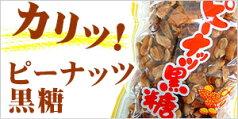 ピーナッツ黒糖