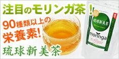 モリンガ茶(琉球新美茶)
