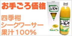 【送料無料】四季柑シークワーサー果汁100% 500ml×6本入り