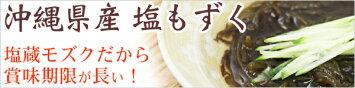 沖縄県産 塩もずく500g <養殖>