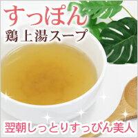 スッポンスープ