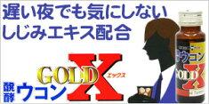 醗酵ウコンドリンクGOLD X
