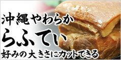 オキハム 沖縄やわらからふてぃ(ブロック)