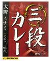 【レターパックライト対応】大阪ミナミBarkuku煦煦三段カレー名物カレー