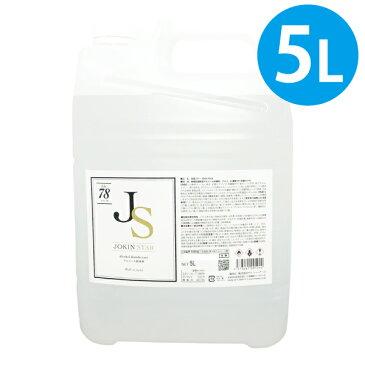 アルコール消毒液 除菌スター 78 JOKIN STAR 5Lボトル 日本製 除菌 ジョキンスター JS ノズル付