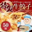 【送料込み】業務用の特製生餃子50個(定期購入)