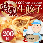 【送料込み】業務用の特製生餃子200個(定期購入)