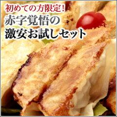 研ちゃん餃子の激安お試しセット!人気商品TOP2をセットに!一番人気「研ちゃん餃子」と「海老...