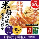 【定期購入】米粉 Bセット 10P×6 チャオチャオ!