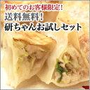 国産豚肉・国産野菜100%使用!パリッとジューシー薄皮餃子!送料無料