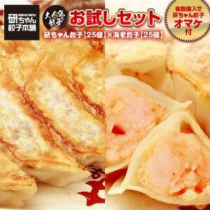 研ちゃん餃子25個×海老餃子25個