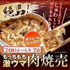 素材にもこだわったもっちもち激ウマ【焼売太郎の肉焼売】!
