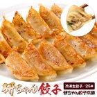 【ご自宅用の袋入お買い得餃子】国産豚肉・国産野菜100%!国内生産のジューシーな研ちゃん餃子(袋)