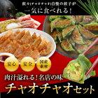 【送料無料】チャオチャオセット安心安全国産素材肉汁溢れる!名店の味が一気に食べられるお得なセット