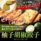 柚子胡椒餃子1袋(50個入り)