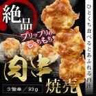 【訳ありだからの価格です】肉串6パックお買い上げで送料無料!