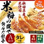 【送料・税込】米粉の皮で包んだ餃子セットA(野菜餃子1袋×肉餃子2袋×タレ6つ)
