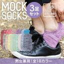 MOCKSOCKS スニーカー ソックス【 3色セット メー
