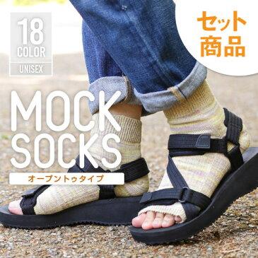 MOCKSOCKS オープントゥ ショートクルー ソックス【 2足セット メール便送料無料 】22〜27cm 速乾吸汗 サンダルにぴったり!普段使いやジョギング、