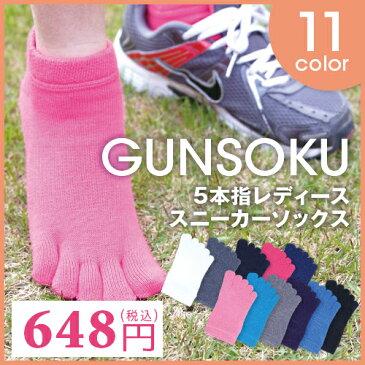 5本指 五本指 スニーカーソックス レディース 21〜25cm ソックス 靴下 強い 破れにくい クルー ランニング アウトドア ジム フィットネス ヨガ ピラティス ゴルフ ダンス ケンビー GUNSOKU 日本製