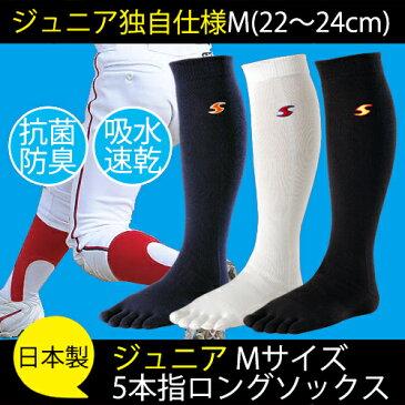 5本指 五本指 ジュニア用 ハイソックス ジュニア専用サイズ 22〜24cm 靴下 強い 破れにくい アンダーソックス スポーツ 少年 野球 スキー