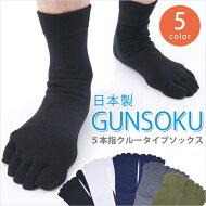 【靴下メンズ】【メンズソックス】【5本指ソックス】【五本指ソックス】