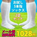 五本指ソックス(靴下)日本製 スポーツ5本指ソックス【ハイソックス】2足セット 22〜24cm…
