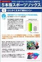 5本指 ハイソックス 靴下 メンズ 22〜29cm GUNSOKU 日本製 五本指 5足以上注文で刺繍無料 2