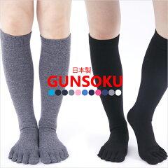 五本指ソックス(靴下)日本製 レディース5本指ソックス【ハイソックス】21〜23cm/23〜2…