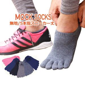 MOCKSOCKS 5本指スニーカーソックス 無地タイプ 五本指で快適なオシャレ靴下。ランニングやトレッキング、ヨガやウォーキングにもぴったり。靴下 ソックス ケンビー メンズ レディース スポーツ 日本製